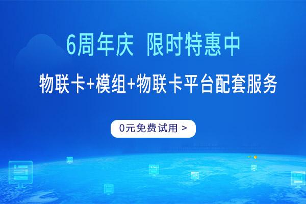 中国电信物联网10649专用卡